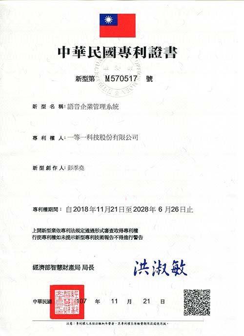 M570517 語音企業管理系統