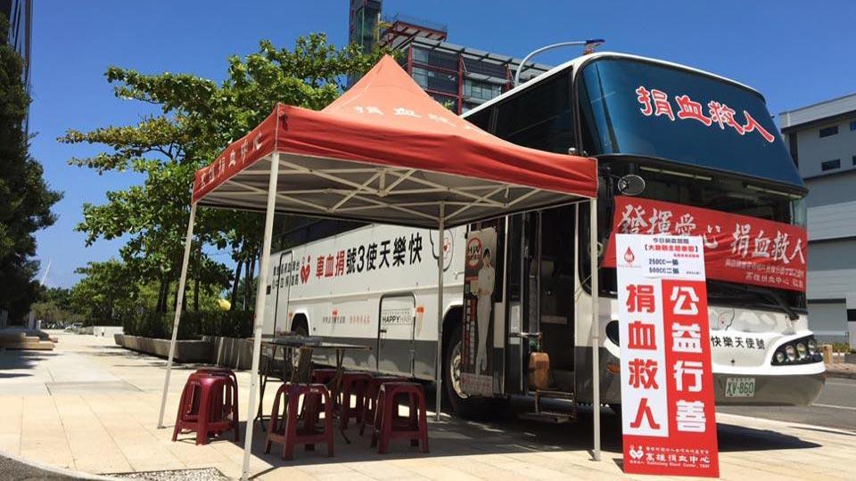 公益捐血活動