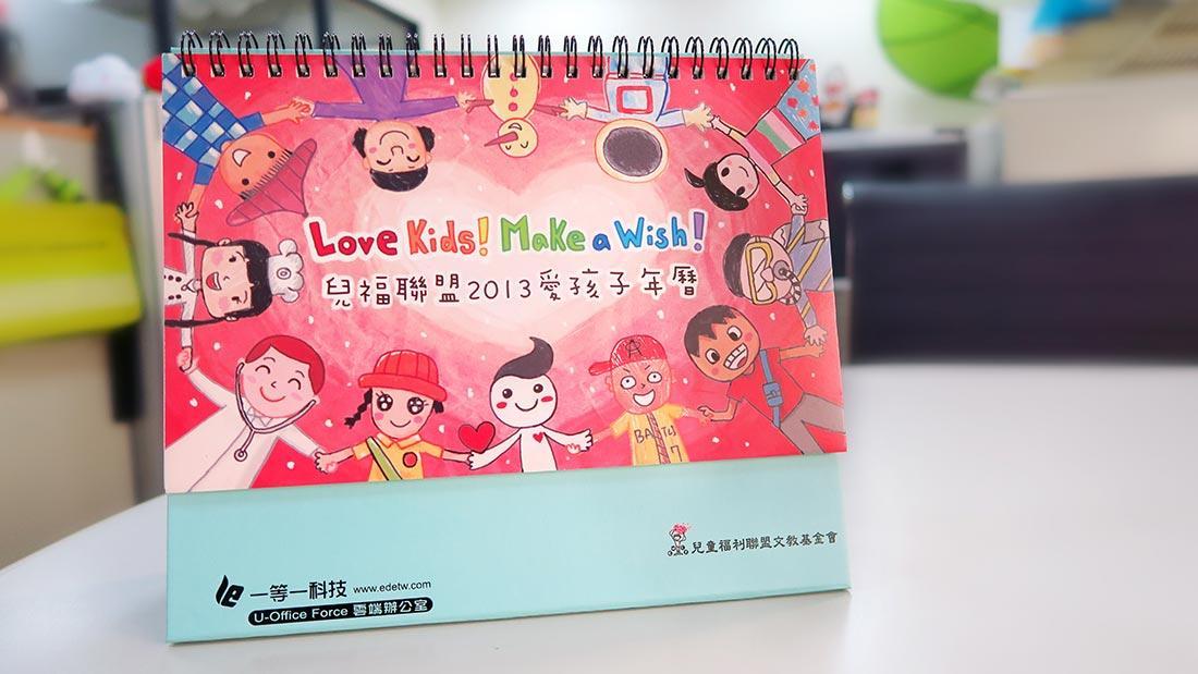 2013愛心桌曆