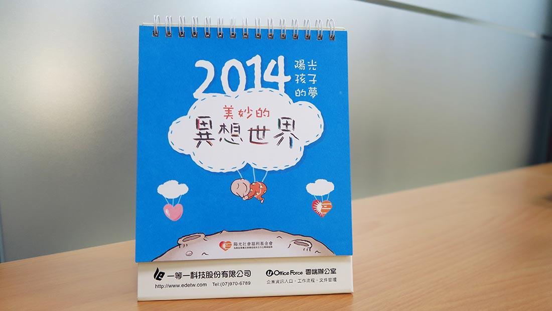 2014愛心桌曆