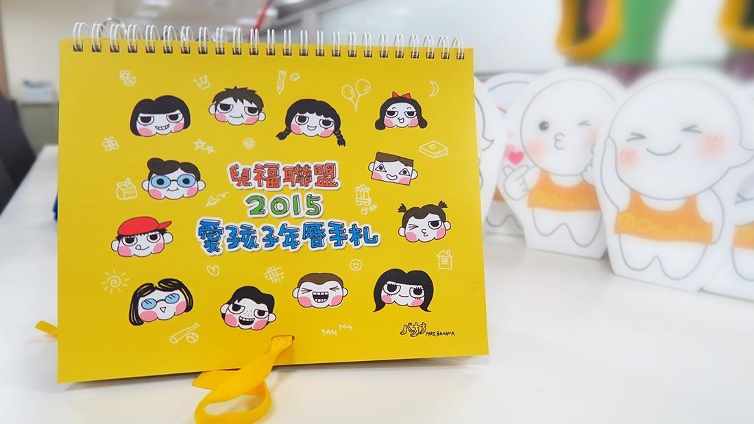 2015愛心桌曆