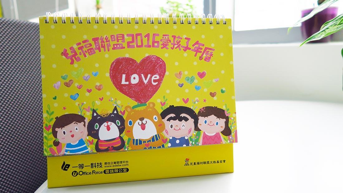 2016愛心桌曆