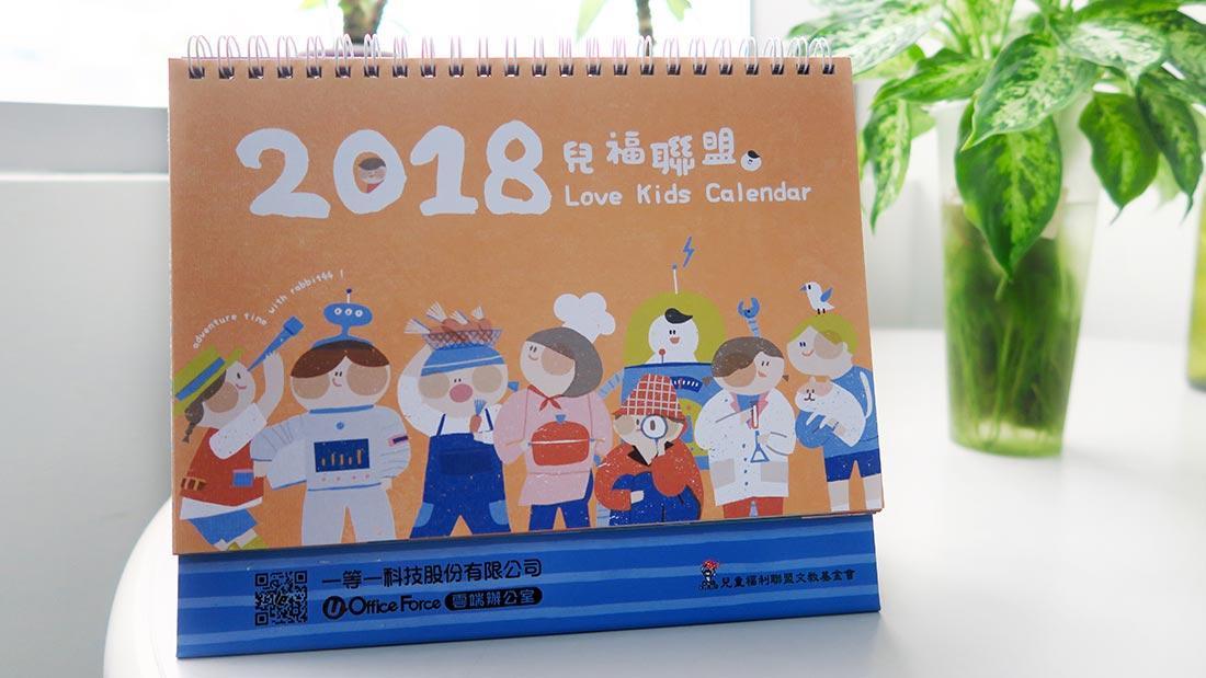 2018愛心桌曆