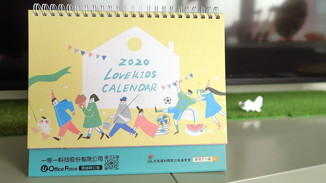 2020愛心桌曆