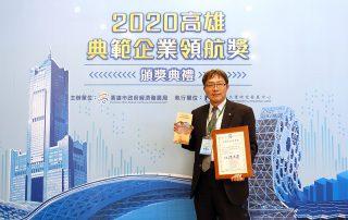 2020高雄典範企業領航獎
