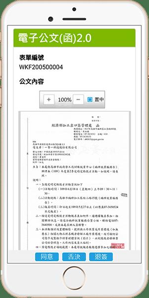 手機接收UOF電子公文
