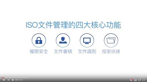安全 方便 行動化的文件管理